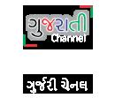 Gujarati Channel