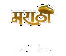 Watch Marathi Channel